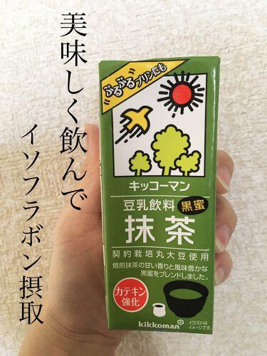 豆乳飲料 抹茶/キッコーマン飲料/ドリンクを使ったクチコミ(1枚目)