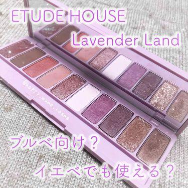 プレイカラー アイシャドウ ラベンダーランド/ETUDE/パウダーアイシャドウを使ったクチコミ(1枚目)