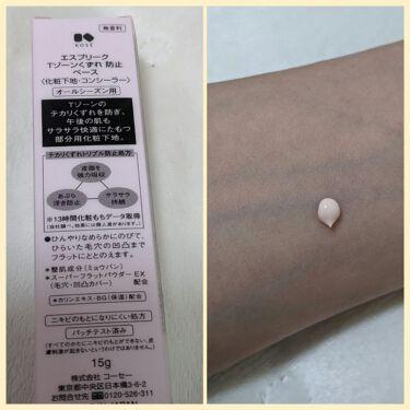 Tゾーンくずれ 防止 ベース/ESPRIQUE/化粧下地を使ったクチコミ(2枚目)