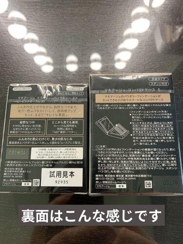 ドラマティックパウダリーEX/マキアージュ/パウダーファンデーションを使ったクチコミ(6枚目)