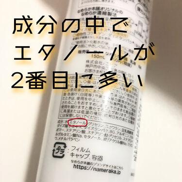 乳液 NA/なめらか本舗/乳液を使ったクチコミ(2枚目)