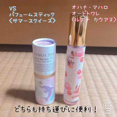 パフュームスティック サマースクイーズ/ヴィーナススパ/香水(その他)を使ったクチコミ(3枚目)