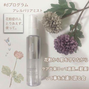 アレルバリア ミスト/d プログラム/ミスト状化粧水 by ぐっぴちゃん♤