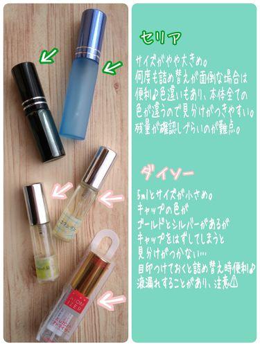 エレガントアトマイザー/DAISO/香水(その他)を使ったクチコミ(3枚目)