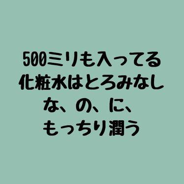 日本酒の化粧水 高保湿/菊正宗/ボディローションを使ったクチコミ(2枚目)