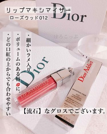 ディオール アディクト リップ マキシマイザー/Dior/リップグロスを使ったクチコミ(1枚目)