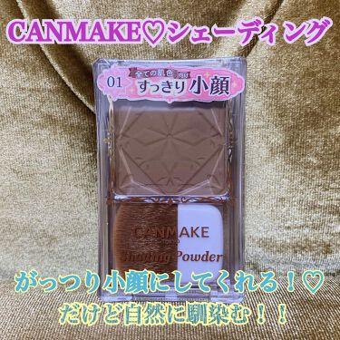 シェーディングパウダー/CANMAKE/シェーディングを使ったクチコミ(1枚目)