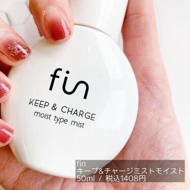 キープ&チャージミスト モイスト/fin(フィン)/ミスト状化粧水を使ったクチコミ(2枚目)
