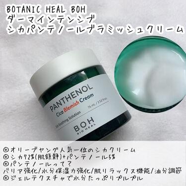 VT CICA クリーム/VT Cosmetics/フェイスクリームを使ったクチコミ(5枚目)