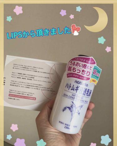 ハトムギ浸透乳液(ナチュリエ スキンコンディショニングミルク)/ナチュリエ/乳液を使ったクチコミ(1枚目)