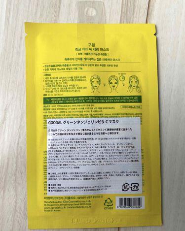 グーダル グリーンタンジェリンビタCセラムマスク/goodal/シートマスク・パックを使ったクチコミ(2枚目)