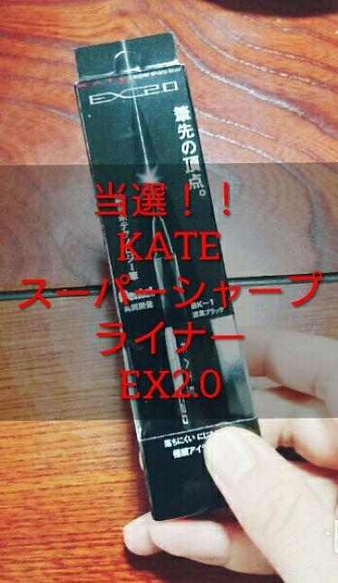 スーパーシャープライナーEX/KATE/リキッドアイライナーを使ったクチコミ(1枚目)