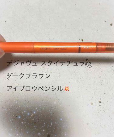 ステイナチュラR/デジャヴュ/アイブロウペンシルを使ったクチコミ(1枚目)