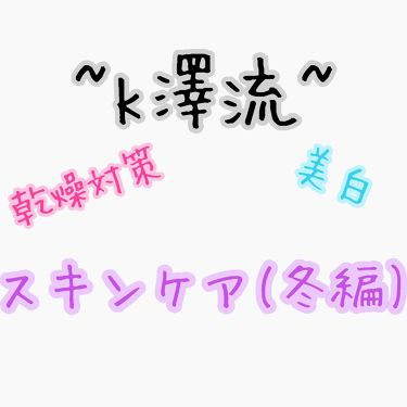 k澤さんの「無印良品バランス肌用オールインワン美容液ジェル<オールインワン化粧品>」を含むクチコミ