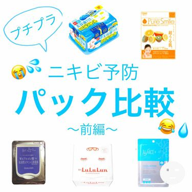 .       平野さんの「クリアターンエッセンスマスク(ビタミンC)<シートマスク・パック>」を含むクチコミ