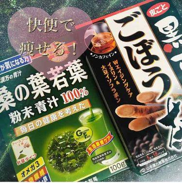 ごぼう茶/山本漢方製薬/ドリンクを使ったクチコミ(1枚目)