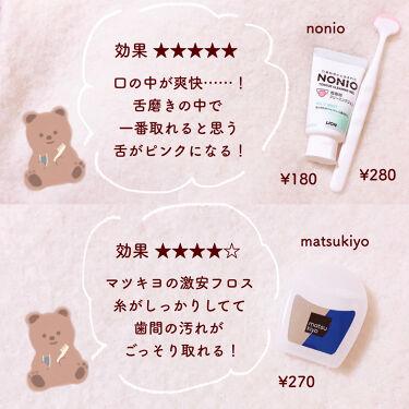 NONIO 舌クリーナー/NONIO/その他オーラルケアを使ったクチコミ(2枚目)