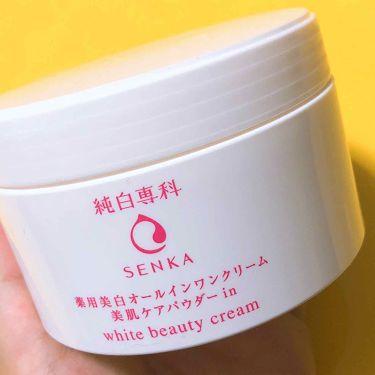 純白専科 すっぴん純白クリーム/専科/オールインワン化粧品を使ったクチコミ(2枚目)