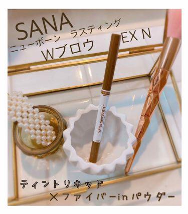 サナ ニューボーン ラスティングWブロウEX N/サナ/リキッドアイブロウを使ったクチコミ(1枚目)