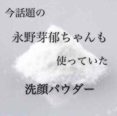 あんにんどうふ︎さんの「piu(ピゥ)ピゥ パウダーウォッシュ ホワイト<洗顔パウダー>」を含むクチコミ