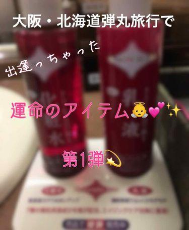 スーパーヒアルロン酸化粧水/旅美人/化粧水を使ったクチコミ(1枚目)
