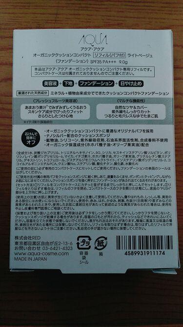 オーガニッククッションコンパクト/アクア・アクア/その他ファンデーションを使ったクチコミ(2枚目)