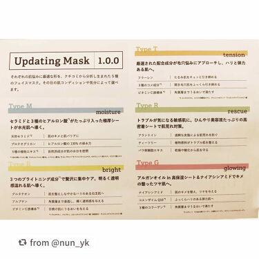 Updating Mask 1.0.0 5タイプセット 1セット5枚入り/meol/シートマスク・パックを使ったクチコミ(2枚目)