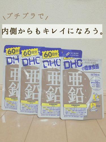 亜鉛【栄養機能食品(亜鉛)】/DHC/健康サプリメントを使ったクチコミ(1枚目)