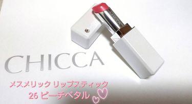 ☆あい☆さんの「CHICCA(キッカ)メスメリック リップスティック<口紅>」を含むクチコミ