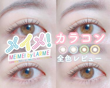 メイメ!/LARME/カラーコンタクトレンズを使ったクチコミ(1枚目)