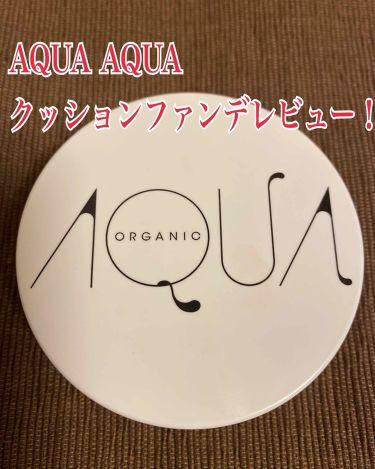 オーガニッククッションコンパクト/アクア・アクア/その他ファンデーションを使ったクチコミ(1枚目)