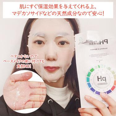 PHセンシティブマスクパック/SAM'U/シートマスク・パックを使ったクチコミ(3枚目)
