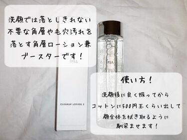 クリアアップローション 2/IPSA/化粧水を使ったクチコミ(2枚目)