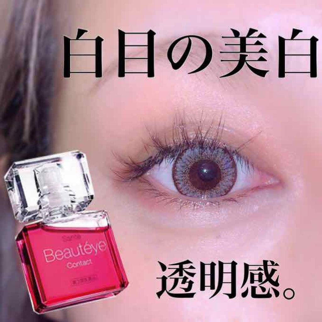 する 白く 目薬 を 白目