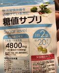 DAISO糖値サプリ