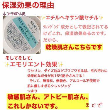 ウォッシャブル コールド クリーム/ちふれ/マッサージ料を使ったクチコミ(2枚目)