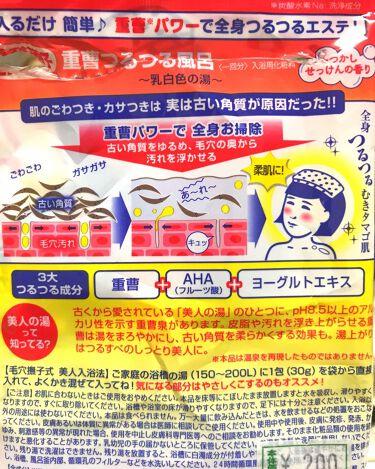 重曹つるつる風呂/毛穴撫子/入浴剤を使ったクチコミ(2枚目)