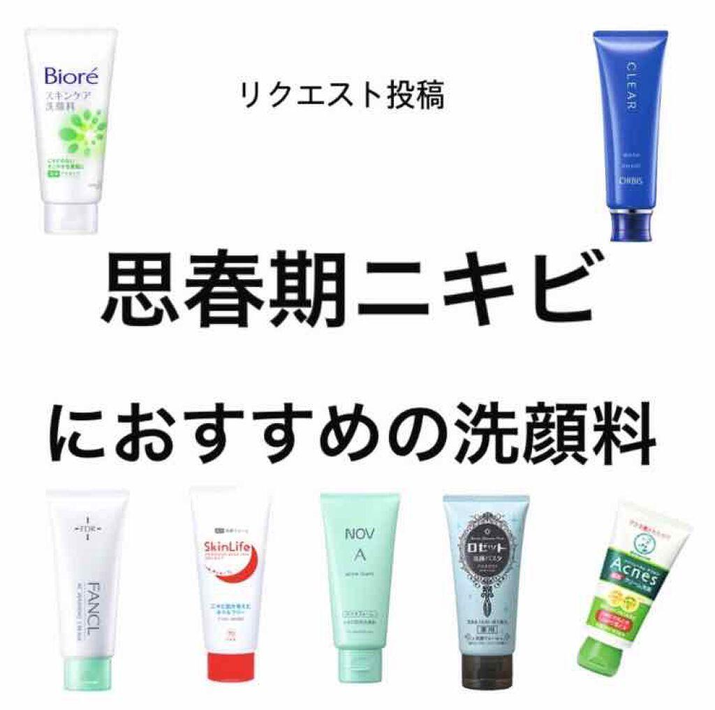おしり にきび 洗顔料