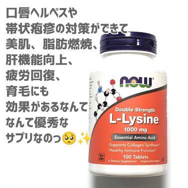 L-リジン/Now Foods/健康サプリメントを使ったクチコミ(1枚目)
