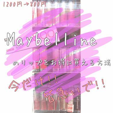 カラーセンセーショナル リップスティック A /MAYBELLINE NEW YORK/口紅を使ったクチコミ(1枚目)