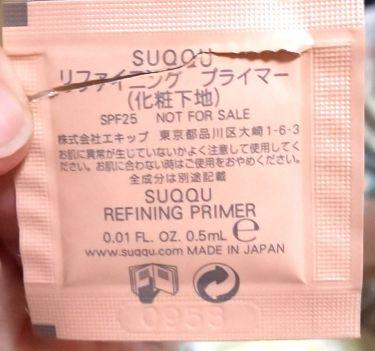 リファイニング プライマー/SUQQU/化粧下地を使ったクチコミ(2枚目)