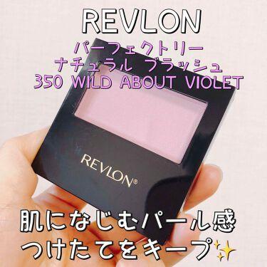 パーフェクトリー ナチュラル ブラッシュ/REVLON/プレストパウダー by marimo