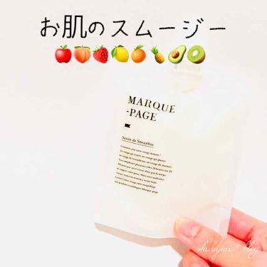 マルクパージュ サボン ド スムージー/MARUQUE PAGE/洗顔フォームを使ったクチコミ(1枚目)