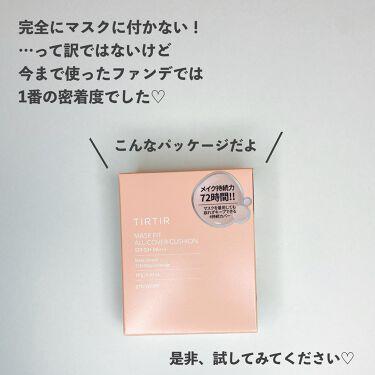 マスクフィットオールカバークッション/TIRTIR(ティルティル)/クッションファンデーションを使ったクチコミ(8枚目)