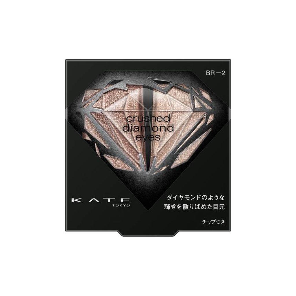 クラッシュダイヤモンドアイズ BR-2 シックブラウン
