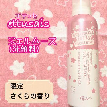 ジェルムース(廃盤)/ettusais/洗顔フォームを使ったクチコミ(1枚目)