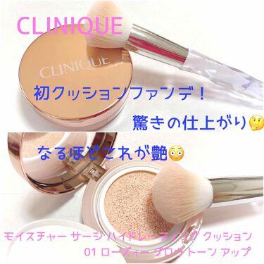 モイスチャー サージ ハイドレーティング クッション コンパクト 33/CLINIQUE/クッションファンデーション by akira