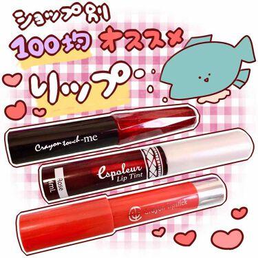 27 / tunaさんの「AC MAKEUP(エーシーメイクアップ)AC クレヨンリップ<口紅>」を含むクチコミ