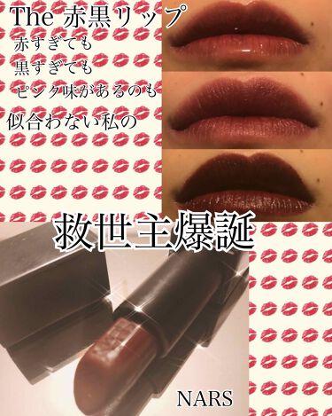 オーデイシャスリップスティック/NARS/口紅を使ったクチコミ(1枚目)