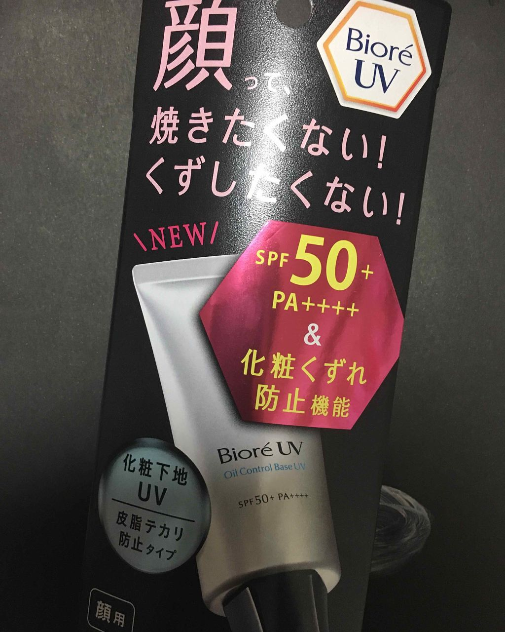 かぽさんの「ビオレビオレUV SPF50+の化粧下地UV 皮脂テカリ防止タイプ<化粧下地>」を含むクチコミ
